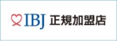 日本結婚相談所連盟IBJ