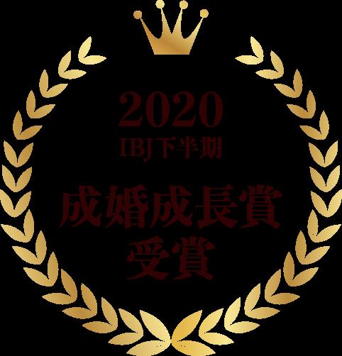 2020IBJ 下半期成婚成長賞受賞