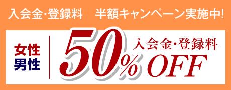 入会金・登録料半額キャンペーン実施中